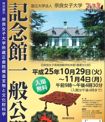 奈良女子大学記念館一般公開