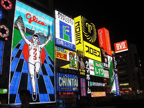 大阪・グリコ