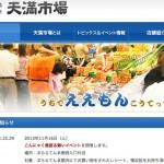 ごちそうさんに登場・歴史ある天満市場とは?ディープな大阪観光スポットは買い物天国