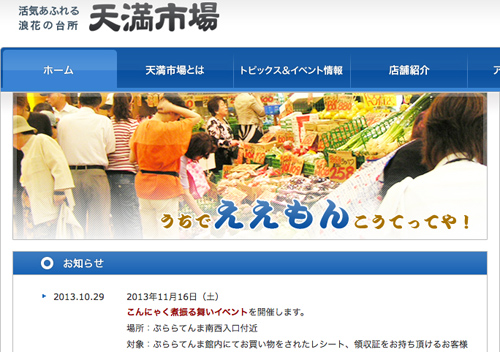 天満市場ホームページ