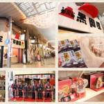 姫路のオフィシャルショップ・黒田屋官兵衛商店 100種以上のグッズ・土産が揃う