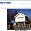 韮崎市郷土資料館
