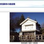 はなと朝市が忍び込んだ「阿母里教会」ロケ地は韮崎市民俗資料館