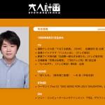 「花子とアン」地主・徳丸の息子たけしを演じる矢本悠馬は「大人計画」研究生