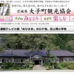「花子とアン」はなが赴任する「阿母尋常小学校」ロケ地は茨城県大子町「旧上岡小学校」