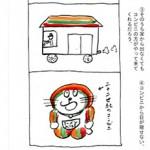 宇田川満代渾身の児童文学「銀河の乙女」、B級恋愛小説「逢い引き」その内容