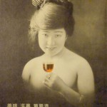 【マッサン】国産第一号ウイスキー「白札サントリー」その広告コピーとは