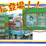 山田孝之の東京都北区赤羽 第三回ロケ地まとめ 赤羽の母、ワニダ、刺繍の店など