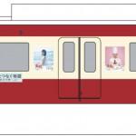 「まれ」「輪島」ラッピング電車が京急(赤い電車)に登場!