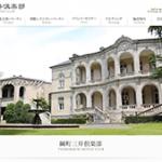 天皇の料理番「華族会館」ロケ地は「綱町三井倶楽部本館」