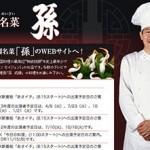 【まれ】「天中殺」ナゾの料理人・珍文棋 演じる孫成順は「特級厨師」超一流料理人!