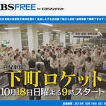 TBS「下町ロケット」放送時間・回数、再放送予定、無料オンデマンド配信まとめ