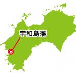 【あさが来た】「宇奈山藩」は実在の「宇和島藩」がモデルか
