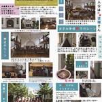 【あさが来た】日の出女子大学校ロケ地洋館は「兵庫県立大学・姫路環境人間キャンパス」