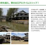 【とと姉ちゃん】深川・木場の風景ロケ地は茨城県「ワープステーション江戸」
