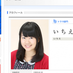 【べっぴんさん】麗子(派手な女)を演じるのは女優・いちえ