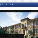 【べっぴんさん】さくらが合格「栄心女学院」洋館ロケ地は神戸女学院・理学館