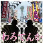 桂春團治・ラジオ無断出演事件 「わろてんか」落語家・月の井団吾のモデル