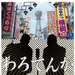 【わろてんか】北村笑店3つの寄席は「天満」「玉造」「松島」 取得経緯、場所