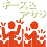 【わろてんか】潮アサリ(芸名)、浅井利一(本名)、浅蜊(表札)