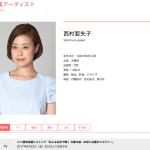 【わろてんか】藤吉の姉・頼子 演じるのは女優・西村亜矢子 「ごちそうさん」国防婦人会のあの人