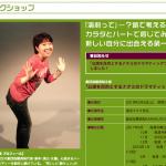 【わろてんか】藤岡屋女中頭・サエ 演じる女優・徳田尚美は「芋たこなんきん」などに出演