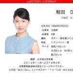 【わろてんか】乙女組・勝部なつ 演じる畦田ひとみは「べっぴんさん」時計屋の娘