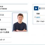 【半分、青い。】菜生の父・木田原五郎役 演じる高木渉は名声優として活躍