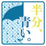 【半分、青い。】チロの飼い主・小川友美 演じるのは女優・大西礼芳