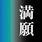 NHKドラマ「満願」 あらすじ、ストーリーと主な出演者まとめ