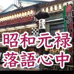 「昭和元禄落語心中」2021年 BS4K再放送 放送時間、見逃し視聴方法まとめ