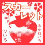 【スカーレット10月19日】雄太郎が歌っていた曲「赤いランプの終列車」(春日八郎)