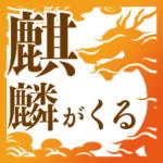 【麒麟がくる】女座長・伊呂波太夫 女優・尾野真千子が演じる