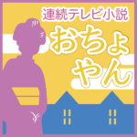 「おちょやん」万太郎と千之助の須賀廼家兄弟一座 モデルは曾我廼家兄弟劇か