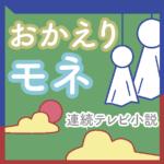 「おかえりモネ」陸上競技場のロケ地は「レモンガススタジアム平塚」 車いすアスリート・鮫島祐希が走る